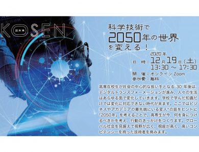 12/19オンライン開催「科学技術で2050年の世界を変える!」