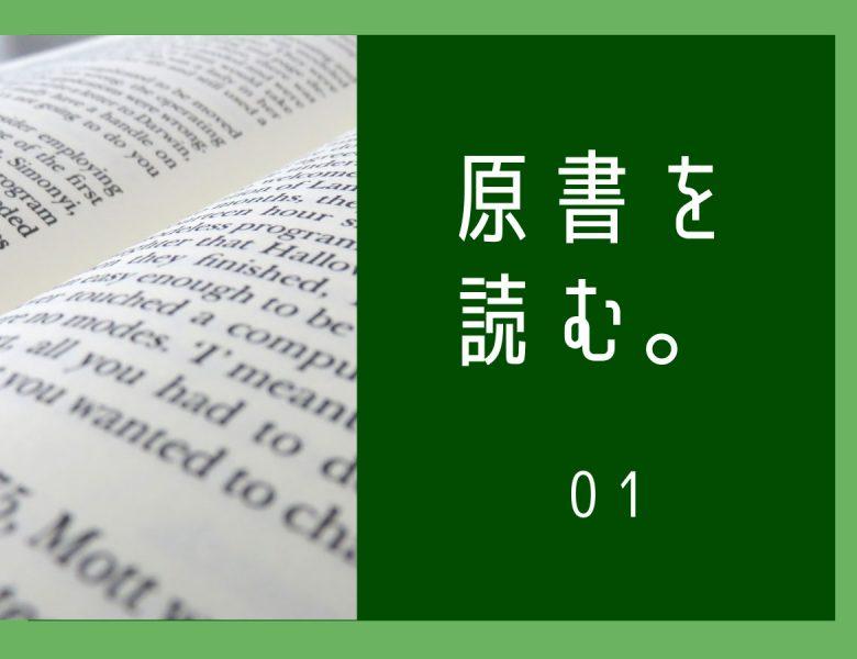 どうやって英語で本が読めるようになったか?