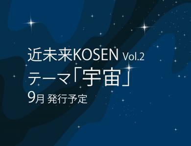 (8/31終了しました)『近未来KOSEN』第2号「宇宙」応援購入・個人協賛募集中